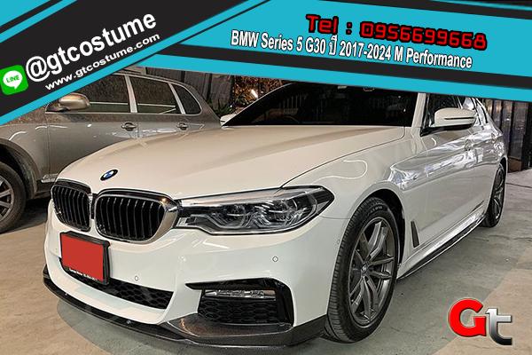 แต่งรถ BMW Series 5 G30 ปี 2017-2024 M Performance
