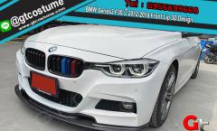 แต่งรถ BMW Series3 F30 ปี 2012-2019 Front Lip 3D Design
