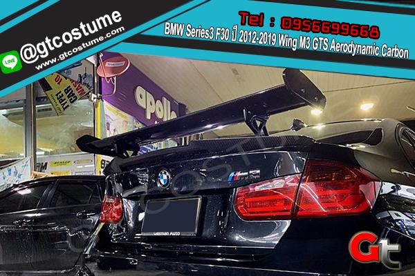 แต่งรถ BMW Series3 F30 ปี 2012-2019 Wing M3 GTS Aerodynamic Carbon