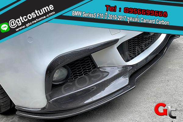 แต่งรถ BMW Series5 F10 ปี 2010-2017 ชุดแต่ง Carnard Carbon