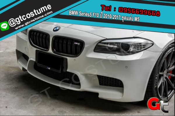 แต่งรถ BMW Series 5 F10 2010-2017 ชุดแต่ง M5