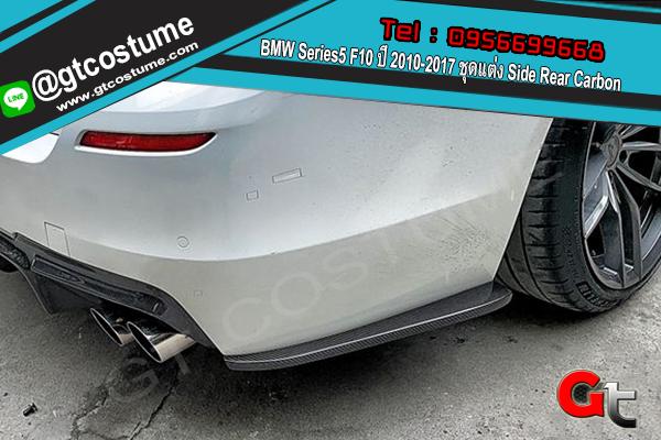 แต่งรถ BMW Series5 F10 ปี 2010-2017 ชุดแต่ง Side Rear Carbon