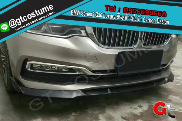 แต่งรถ BMW Series5 G30 Luxury ลิ้นหน้าแต่ง T1 Carbon Design