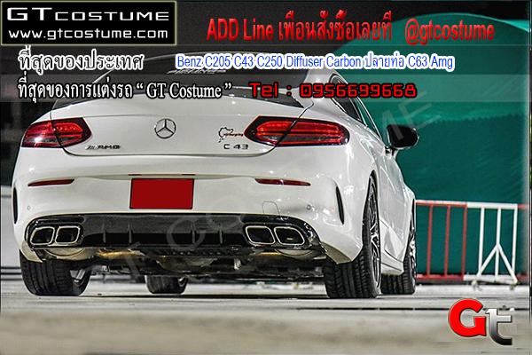 แต่งรถ Benz C205 C43 C250 Diffuser Carbon ปลายท่อ C63 Amg