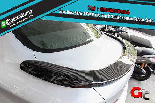 แต่งรถ Bmw Series5 F10 M และ Non M Spoiler Hamann Carbon Kevlar