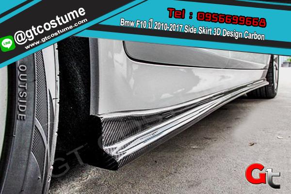 แต่งรถ Bmw F10 ปี 2010-2017 Side Skirt 3D Design Carbon