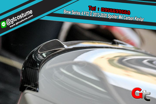 แต่งรถ Bmw Series 4 F32 ปี 2013-2020 Spoiler M4 Carbon Kevlar