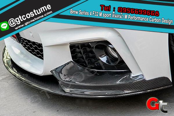 แต่งรถ Bmw Series 4 F32 M sport ลิ้นหน้า M Performance Carbon Design