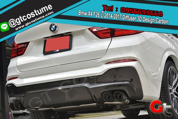 แต่งรถ Bmw X4 F26 ปี 2014-2017 Diffuser 3D Design Carbon