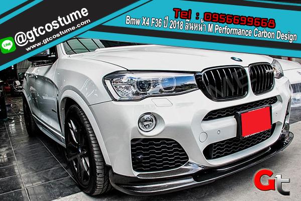 แต่งรถ Bmw X4 F36 ปี 2018 ลิ้นหน้า M Performance Carbon Design