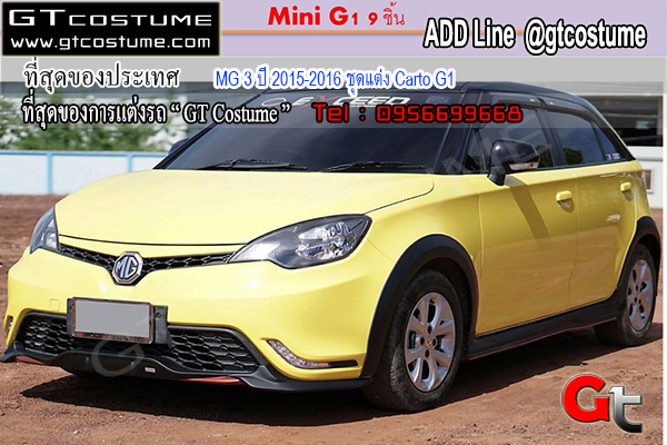 MG 3 ปี 2015-2016 ชุดแต่ง Carto G1