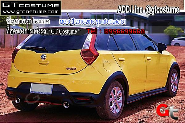 แต่งรถ MG 3 ปี 2015-2016 ชุดแต่ง Carto G1
