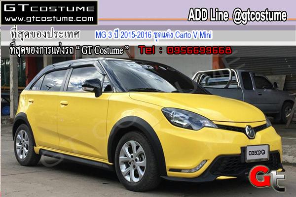 แต่งรถ MG 3 ปี 2015-2016 ชุดแต่ง Carto V Mini