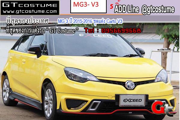 แต่งรถ MG 3 ปี 2015-2016 ชุดแต่ง Carto V3