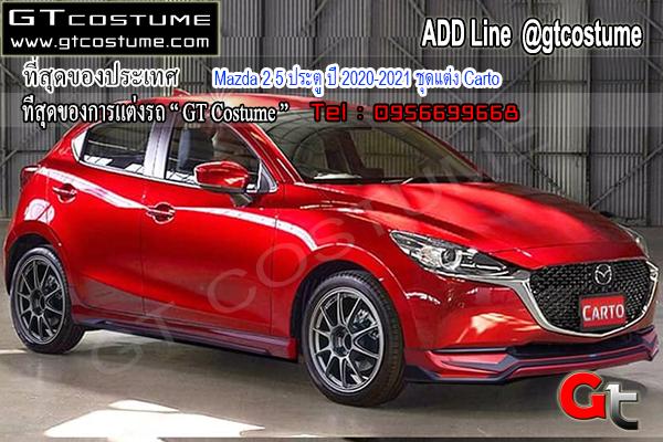 แต่งรถ Mazda 2 5 ประตู ปี 2020-2021 ชุดแต่ง Carto