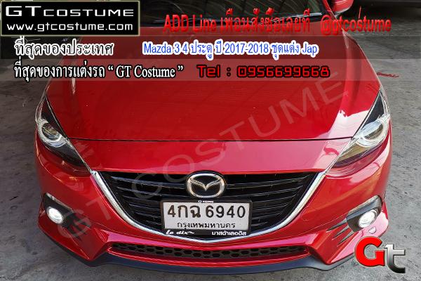 แต่งรถ Mazda 3 4 ประตู ปี 2017-2018 ชุดแต่ง Jap
