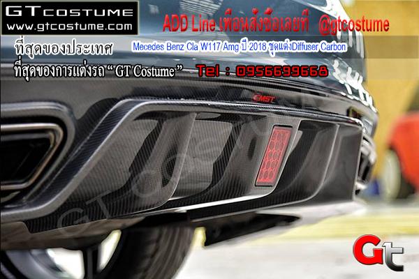 แต่งรถ Mecedes Benz Cla W117 Amg ปี 2018 ชุดแต่ง Diffuser Carbon