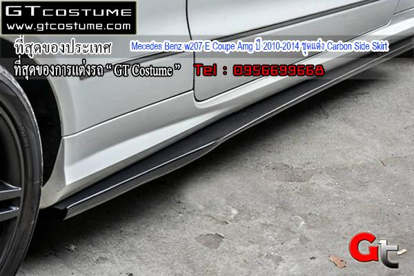 แต่งรถ Mecedes Benz w207 E Coupe Amg ปี 2010-2014 ชุดแต่ง Carbon Side Skirt