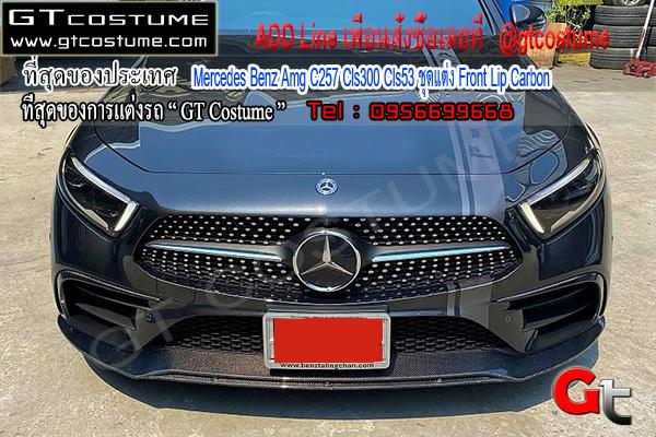 แต่งรถ Mercedes Benz Amg C257 Cls300 Cls53 ชุดแต่ง Front Lip Carbon