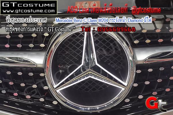แต่งรถ Mercedes Benz C Class W204 กระจังหน้า Diamond มีไฟ