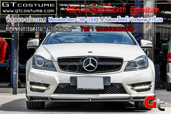 แต่งรถ Mercedes Benz C180-COUPE & Saloon ลิ้นหน้า Vorsteiner