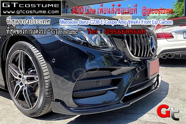 แต่งรถ Mercedes Benz C238 E-Coupe Amg ชุดแต่ง Front Lip Carbon
