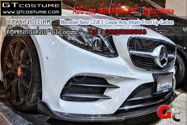 แต่งรถ Mercedes Benz C238 E-Coupe Amg ชุดแต่ง Front Lip Carbon