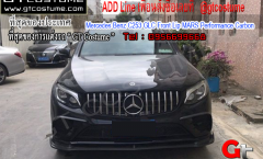 แต่งรถ Mercedes Benz C253 GLC Front Lip MARS Performance Carbon