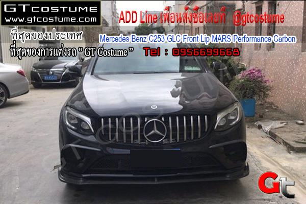 แต่งรถ Mercedes Benz C253 GLC Front Lip MARS Performance Carbon
