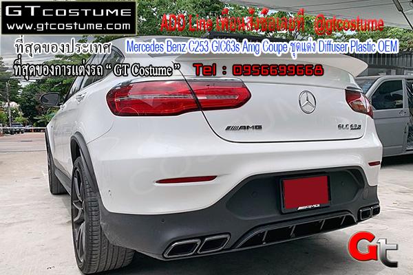 แต่งรถ Mercedes Benz C253 GlC63s Amg Coupe ชุดแต่ง Diffuser Plastic OEM