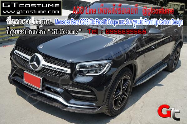 แต่งรถ Mercedes Benz C253 Glc Facelift Coupe และ Suv ชุดแต่ง Front Lip Carbon Design