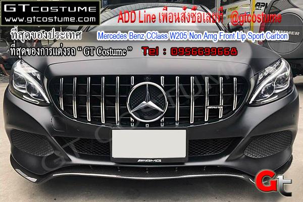 แต่งรถ Mercedes Benz CClass W205 Non Amg Front Lip Sport Carbon