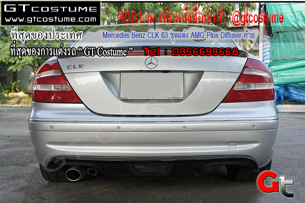 แต่งรถ Mercedes Benz CLK 63 ชุดแต่ง AMG Plus Diffuser ท้าย