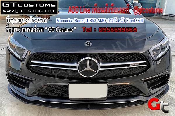 แต่งรถ Mercedes Benz CLS53 AMG กระจังหน้า Front Grill