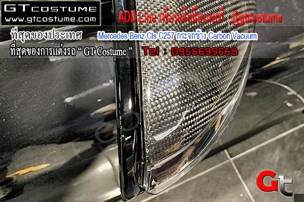 แต่งรถ Mercedes Benz Cls C257 กระจกข้าง Carbon Vacuum