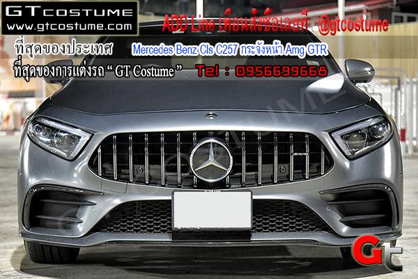 แต่งรถ Mercedes Benz Cls C257 กระจังหน้า Amg GTR
