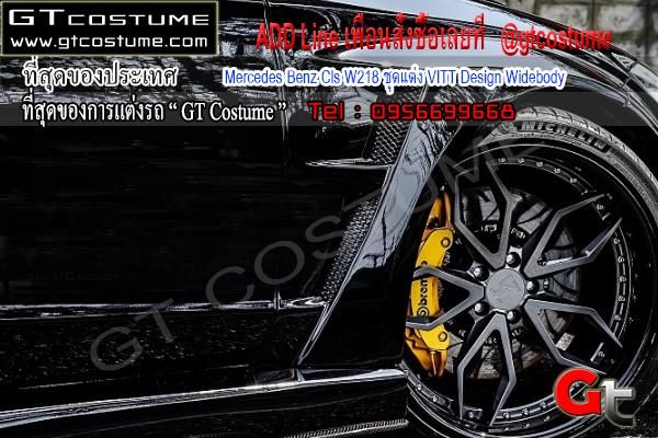 แต่งรถ Mercedes Benz Cls W218 ชุดแต่ง VITT Design Widebody