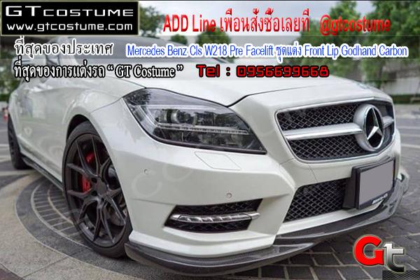 แต่งรถ Mercedes Benz Cls W218 Pre Facelift ชุดแต่ง Front Lip Godhand Carbon