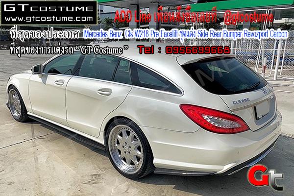 แต่งรถ Mercedes Benz Cls W218 Pre Facelift ชุดแต่ง Side Rear Bumper Revozport Carbon