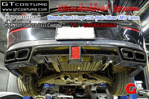 แต่งรถ Mercedes Benz E Coupe C238 ชุดแต่ง Diffuser CMST Carbon