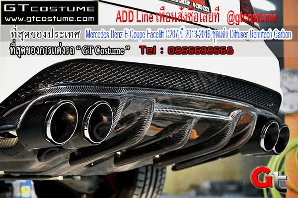 แต่งรถ Benz E Coupe Facelift C207 ปี 2013-2016 ชุดแต่ง Diffuser Renntech Carbon