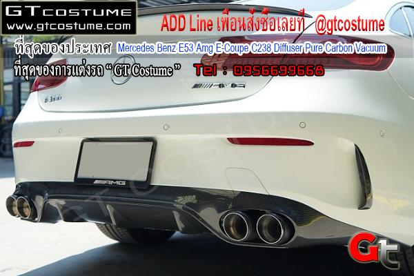 แต่งรถ Mercedes Benz E53 Amg E-Coupe C238 Diffuser Pure Carbon Vacuum
