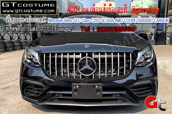 แต่งรถ Mercedes Benz GLC Class C253 GLC63S AMG COUPE กันชนหน้า CARBON