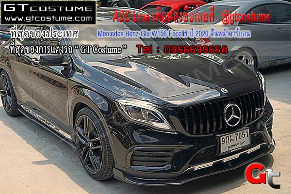 แต่งรถ Mercedes Benz Gla W156 Facelift ปี 2020 ลิ้นหน้า