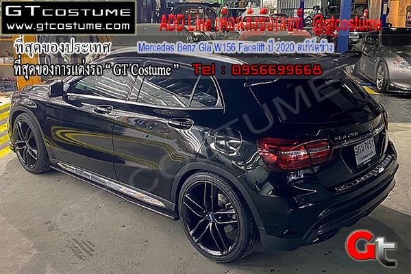 แต่งรถ Mercedes Benz Gla W156 Facelift ปี 2020 สเกิร์ตข้าง