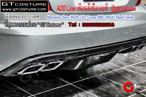 แต่งรถ Mercedes Benz W204 C63 Coupe AMG ชุดแต่ง Black Series WideBody