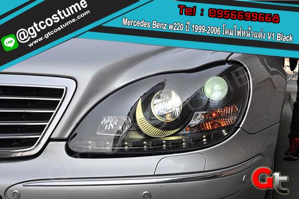 แต่งรถ Mercedes Benz w220 ปี 1999-2006 โคมไฟหน้าแต่ง V1 Black