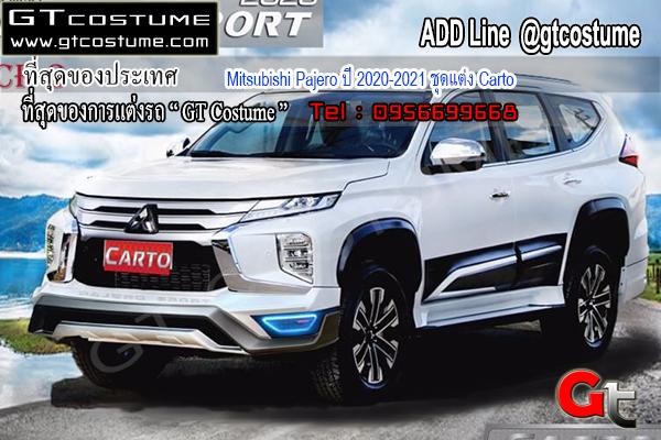 แต่งรถ Mitsubishi Pajero ปี 2020-2021 ชุดแต่ง Carto