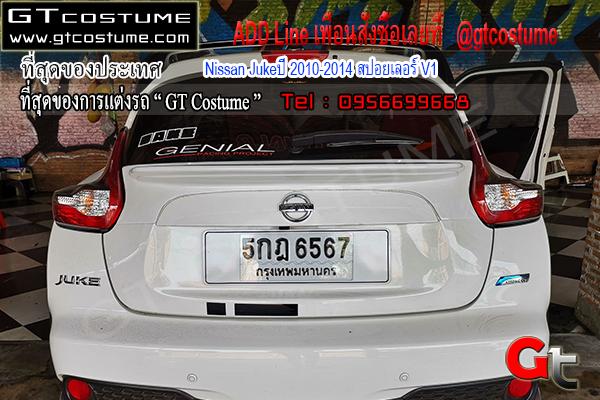 แต่งรถ Nissan Jukeปี 2010-2014 สปอยเลอร์ V1