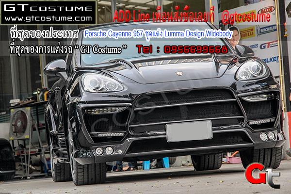 แต่งรถ Porsche Cayenne 957 ชุดแต่ง Lumma Design Widebody